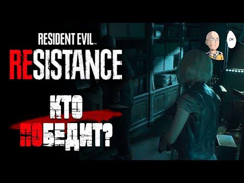 Сильный кукловод против слаженной команды! | Resident Evil: Resistance