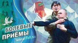 Рукопашный бой по системе Кадочникова: болевые приёмы.