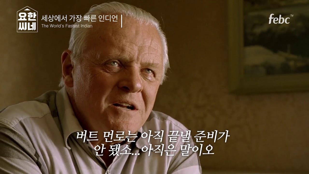 70세 노인의 무한도전!!!