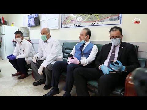 تقرير حديث بغداد دور منظمة الصحة العالمية في الحد من انتشار كورونا