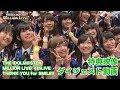 【特典映像】アイドルマスター ミリオンライブ! 4thLIVE TH@NK YOU for SMILE!! LIV…