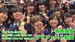 【特典映像】アイドルマスター ミリオンライブ! 4thLIVE TH@NK YOU for SMILE!! LIVE BD ダイジェスト