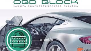 Блокировка диагностического разъема OBD BLOCK