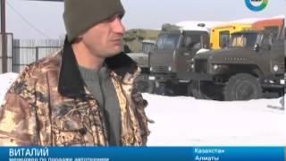 В Казахстане списанные боевые машины продают фермерам(Доходы с продажи старой техники идут на покупку новых машин для армии., 2013-01-16T18:58:22.000Z)