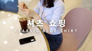 여성 클래식 셔츠  5가지 브랜드 비교 | 키작녀 꿀팁…