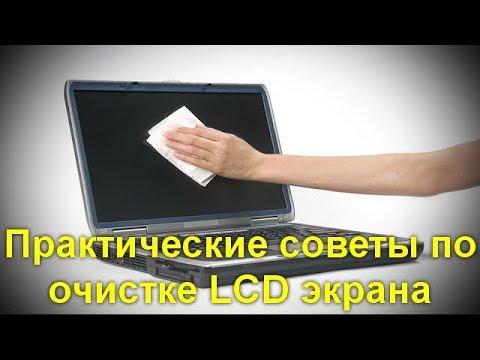 Чем вытереть экран компьютера в домашних условиях