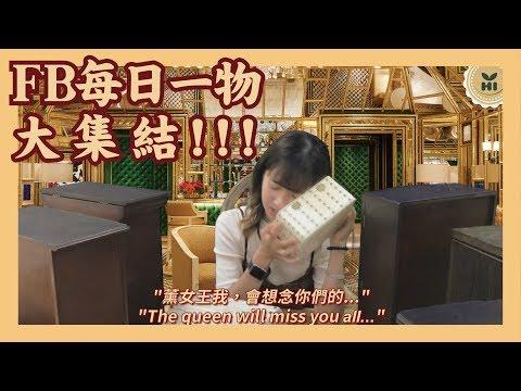 【HI生活X薰小編_直播預告】FB每日一物大集結!!!
