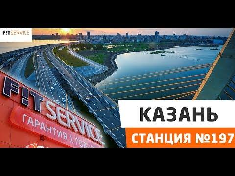 Открытие станции  FIT SERVICE в г. Казань!