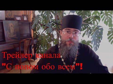 """Трейлер канала """"С ПОПОМ ОБО ВСЕМ!"""""""