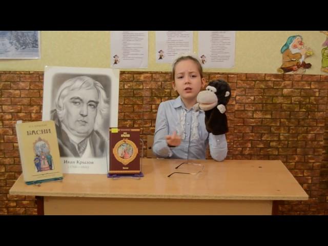 Изображение предпросмотра прочтения – КсенияВисковатых читает произведение «Зеркало и обезьяна» И.А.Крылова