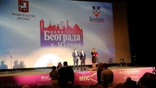 Россия и Сербия - Русија и Србија, встреча Эмира Кустурицы, выступление коллектива