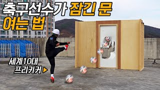 Can you open a door with a soccer ball? (One of the best free kickers, Kim Hyung-bum)