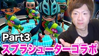 【セイキンのスプラトゥーン】 Part3 / スプラシューターコラボでスーパーショットをキメろ!【Splatoon】 thumbnail