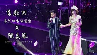 葉啟田2017台中演唱會0513 in 中興大學惠蓀堂(嘉賓:陳美鳳)