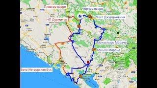 Экскурсия Гранд Каньоны Черногория
