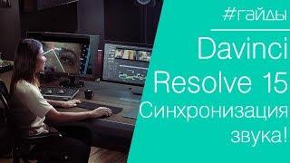 🎬 DAVINCI RESOLVE | Урок №2. Ручная синхронизация звука и видео. Группирование дорожек.