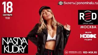 ТИЗЕР | Сольный концерт Насти Кудри в Москве! 16+