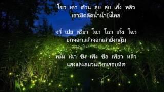 黄安 - 新鴛鴦蝴蝶夢 - Cover - Thaifans เปาบุ้นจิ้น ซินยวนยางหูเตี๊ยเมิ่ง