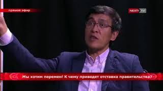 Эдиль Байсалов о команде экс-премьер министра Сапара Исакова