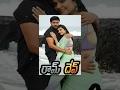 Ramdev Telugu Full Movie Abbas, Aakash, Sai Kiran