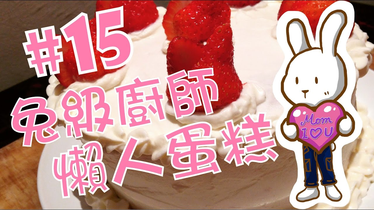 【兔級廚師】 #15 懶人蛋糕♥(ノ´∀`) - YouTube
