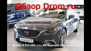 видео Новая Mazda 6 2016 - фото, дата продаж, обзор