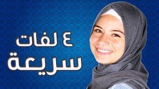 4 لفات حجاب سريعة