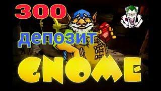 Закинул 300 рублей на депозит в казино вулкан. Занос в онлайн в автомат GNOME.<