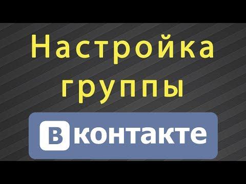 видео: Настройка группы ВКонтакте