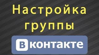 Настройка группы ВКонтакте(О том что такое закрытая, ограниченная или открытая стена, на что это влияет и зачем это нужно. Подписывайте..., 2014-05-18T12:26:14.000Z)