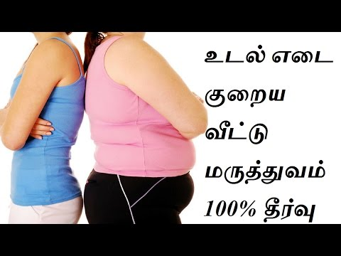 Lose Weight Without Exercise | Natural Home Remedy for weight loss in tamil