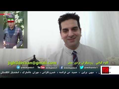 فریب مردم و اپوزسیون با اخبار فیک و جعلی جمهوری اسلامی با کوشش و نگاه کاوه کیانی