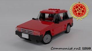 Автомобиль ВАЗ-2109 из ЛЕГО (инструкция по сборке)