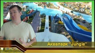 аквапарк JUNGLE (part 2) Хургада Египет. Все горки, обзор и отдых. Аквапарки мира (aquapark gopro)(Аквапарки мира. Отдых в Хургаде, в Египте. Аквапарк JUNGLE. Смотрите полный видео обзор Египетского аквапарка..., 2013-08-24T11:10:27.000Z)