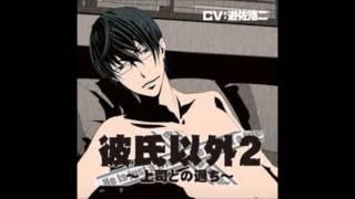 乙女向け囁きCD【彼氏以外】シリーズの第二弾、遊佐浩二さん演じる真...