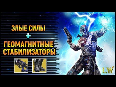 Билд Destiny 2. Злые силы и Геомагнитные Стабилизаторы.