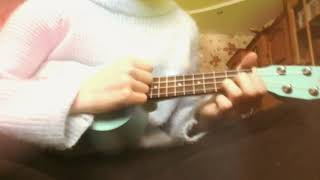 Лиззка - интроверт (сонг на укулеле)