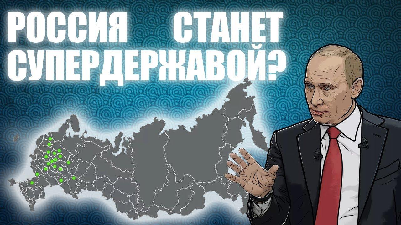 Россия на рубеже цивилизации. Мы обязаны перед предками и будущими поколениями пересмотреть свои позиции