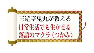 東洋大学OBの人気落語家・三遊亭鬼丸さんが落語の魅力を初心者にもわか...