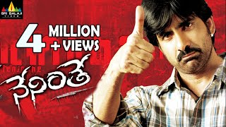Neninthe Telugu Full Movie | Ravi Teja,Siya | Sri Balaji Video