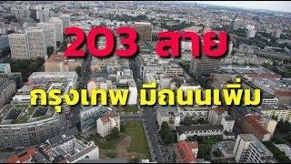 ผังเมืองใหม่กรุงเทพ กับโปรเจคตัดถนนเพิ่ม 203 สาย บ้านใคร คอนโดใคร จะราคาขึ้นบ้าง อสังหาพารวย