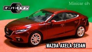オーバーステア 1/64 MAZDA AXELA SEDAN (2014) ソウルレッドプレミアムメタリック