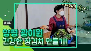 양평 광이원의 장김치 만들기! 전통장 농가맛집체험