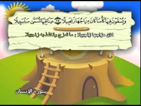Learn the Quran for children : Surat 076 Al-Insan (The Man)