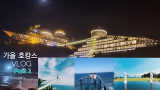 정동진 썬크루즈 | Suncruise Hotel &am…