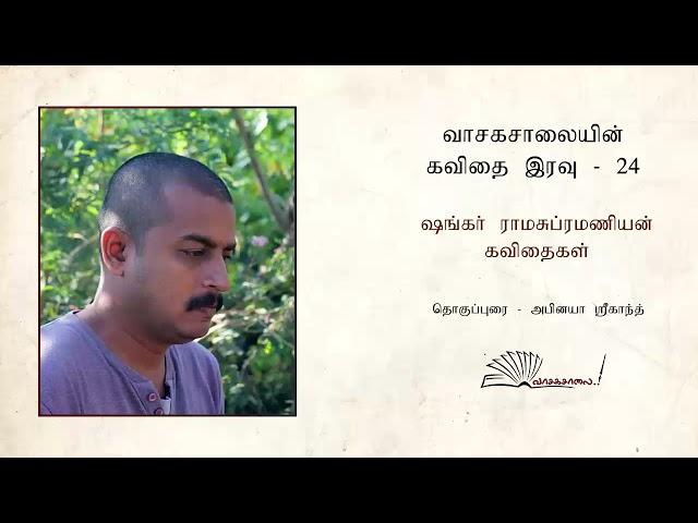 வாசகசாலையின் கவிதை இரவு 24   ஷங்கர் ராமசுப்ரமணியன் கவிதைகள்  