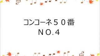 コンコーネ50番NO.4伴奏 お役にたてるとうれしいです。 よろしか...
