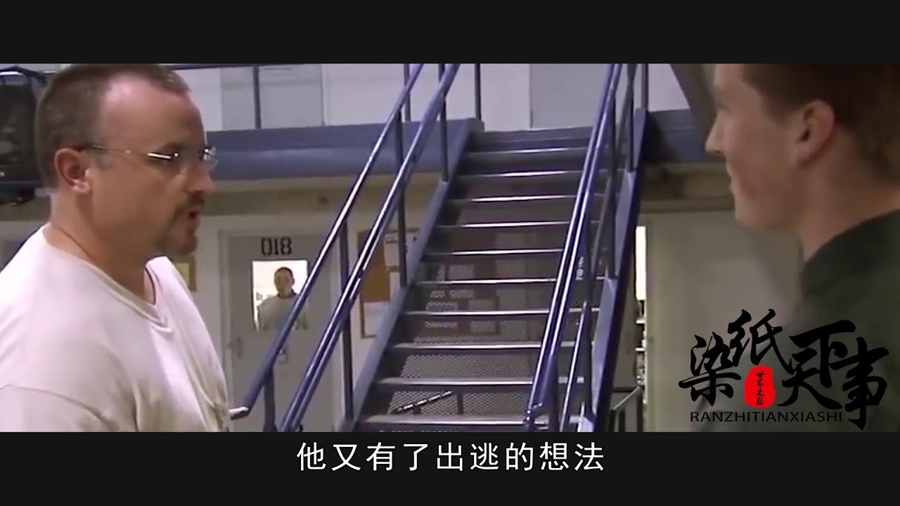 """中国""""最高智商""""死刑犯,行刑前2小时成功改天换命,终获释放!"""