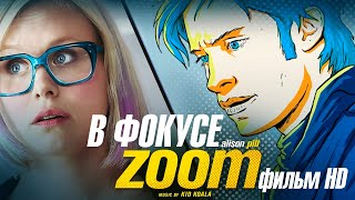 В фокусе /Zoom/ Фильм в HD...