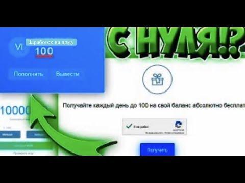 Один из лучших сайтов для заработка ! NVUTI ! Заработок с 1 рубля до 100 . Это реально ?
